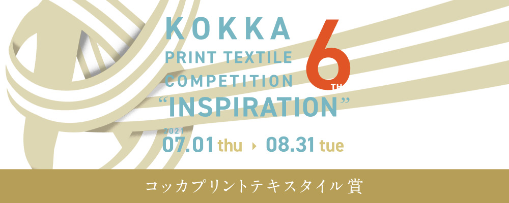 """KOKKA Print Textile Competition """"Inspiration"""" 2021/7/1 (tue) - 2021/8/31 (tue) コッカプリントテキスタイル賞"""